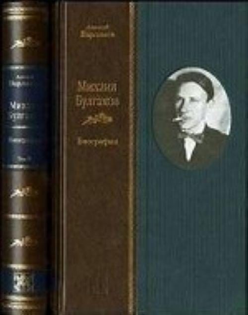 Mikhail Bulgakov. Biografija (komplekt iz 2 knig)