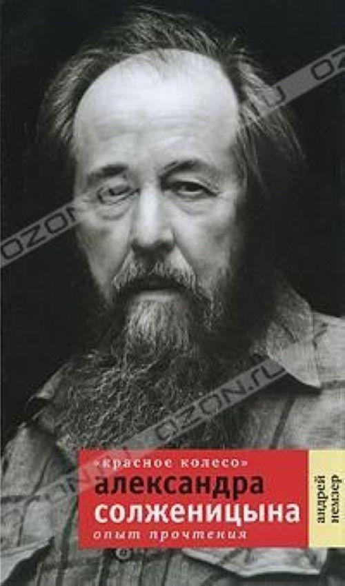 """""""Krasnoe koleso"""" Aleksandra Solzhenitsyna. Opyt prochtenija"""