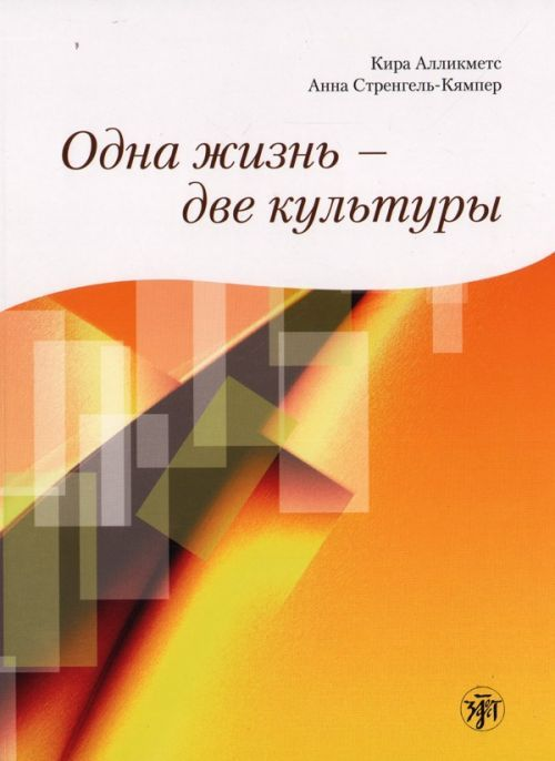 Odna zhizn - dve kultury. The set consists of book and CD-ROM/PowerPoint