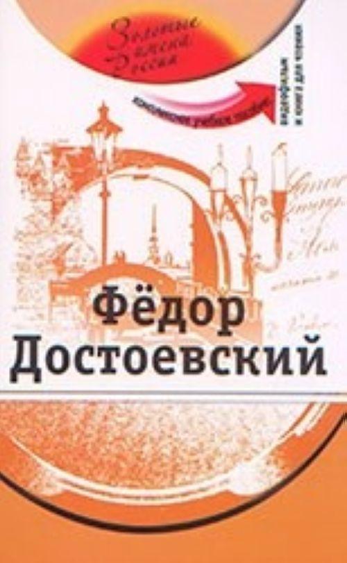 Fedor Dostoevskij: Kompleksnoe uchebnoe posobie dlja izuchajuschikh russkij jazyk kak inostrannyj. The set consists of book and DVD.