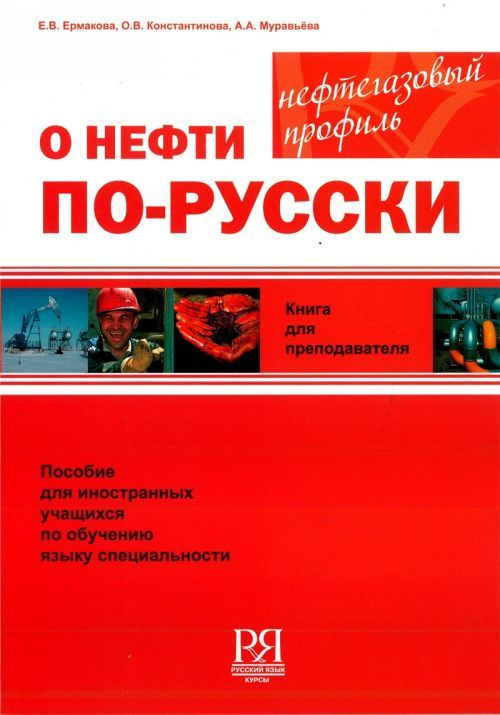O nefti po-russki. Uchebnyj kompleks po obucheniju jazyku spetsialnosti (neftegazovyj profil). Kniga dlja prepodavatelja + CD