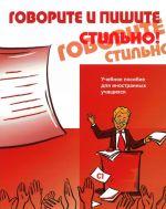 Govorite i pishite stilno: uchebnoe posobie dlja inostrannykh uchaschikhsja. The set consists of book and CD