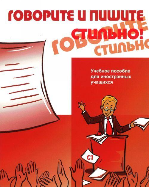 Говорите и пишите стильно: учебное пособие для иностранных учащихся. Вкл. CD