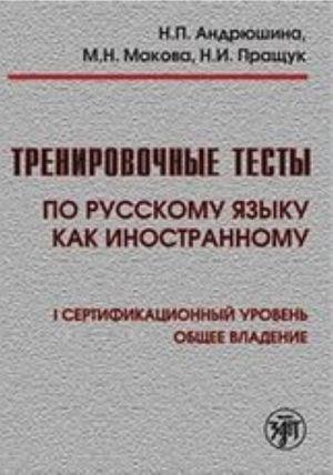 Trenirovochnye testy po russkomu jazyku kak inostrannomu: I sertifikatsionnyj uroven: obschee vladenie.