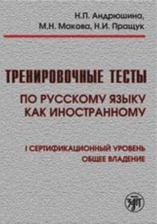Тренировочные тесты по русскому языку как иностранному: I сертификационный уровень: общее владение