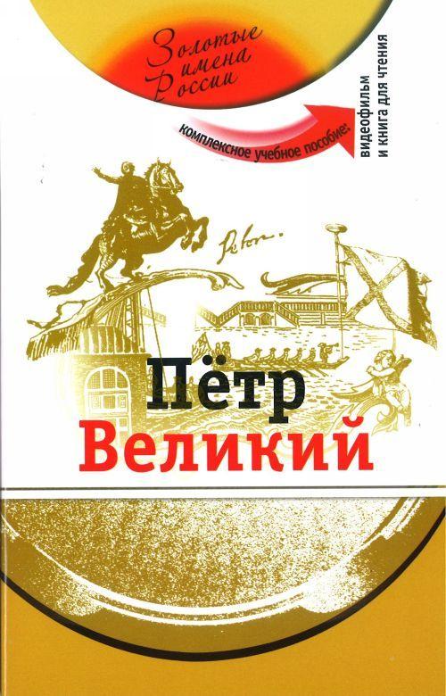 Pjotr Velikij: Kompleksnoe uchebnoe posobie dlja izuchajuschikh russkij kak inostrannyj. Kirja sisältää DVD:n