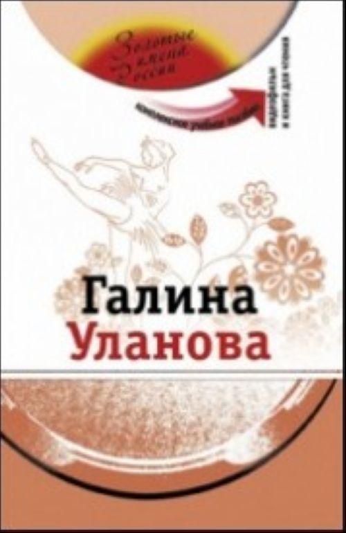 Galina Ulanova: The set consists of book and DVD