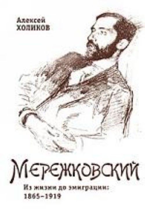 Merezhkovskij. Iz zhizni do emigratsii. 1865-1919