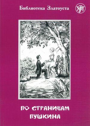Po stranitsam Pushkina. Through the pages of Pushkin. Lexical minimum 1300 words
