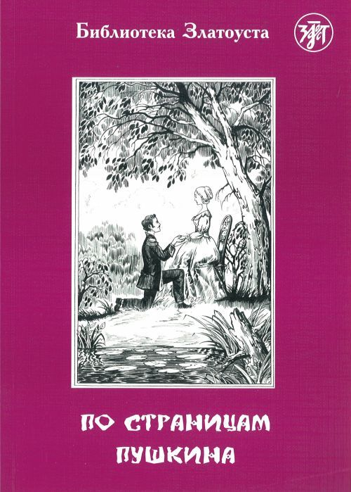 Po stranitsam Pushkina. Through the pages of Pushkin. Lexical minimum 1300 words