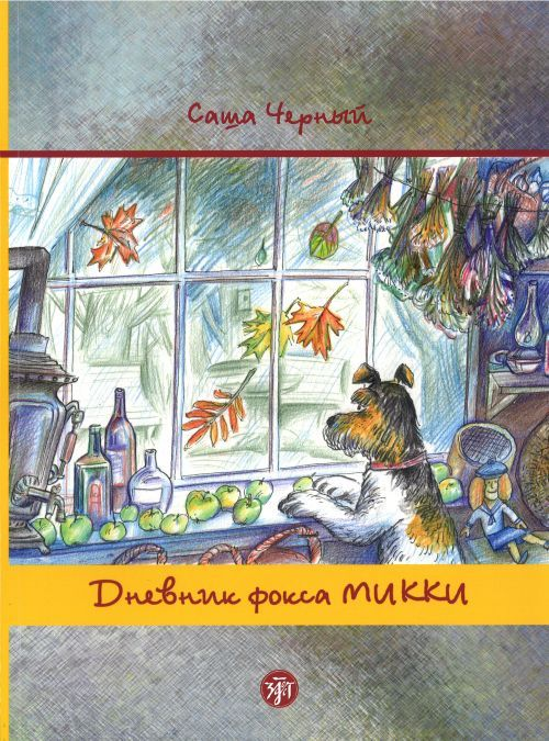 Dnevnik foksa Mikki. Po povesti Sashi Chernogo/ Micky, the fox terrier's diary. Adapted from the novel of Sasha Cherniy