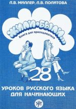 Zhili-byli. (Once upon  a time...) 28 Russian language lessons. Teacher's guide