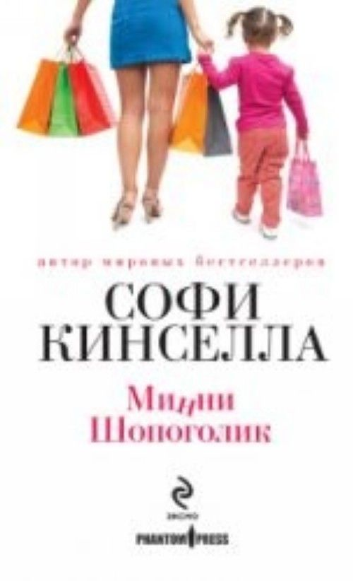 Минни Шопоголик