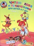 Читаю слова и предложения: для детей 6 -7 лет. В двух частях. Часть 2