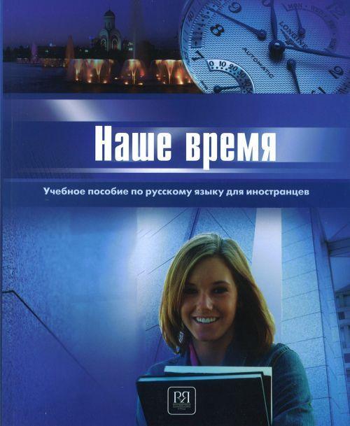Наше время: учебник по русскому языку как иностранному (1 сертификационный уровень)
