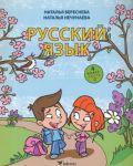 Russkij jazyk uchebnik 4 kl 2