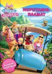 Barbie ja tema õed otsivad kutsikaid. nuputamisraamat