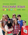 Russkij jazyk uchebnik 6 kl 1
