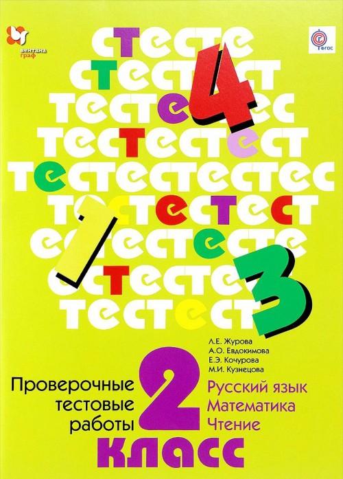 Russkij jazyk. Matematika. Chtenie. 2 klass. Proverochnye testovye raboty