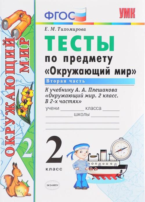 "Okruzhajuschij mir. 2 klass. Testy. K uchebniku A. A. Pleshakova ""Okruzhajuschij mir. 2 klass"". Chast 2"