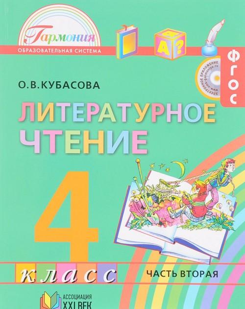 Literaturnoe chtenie. 4 klass. V 4 chastjakh. Chast 2