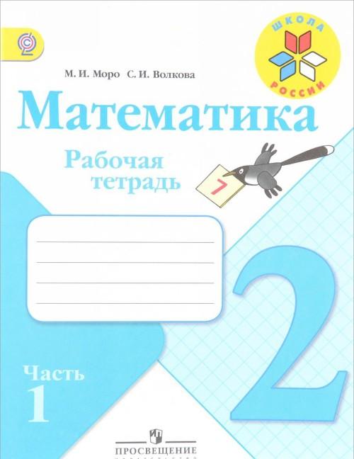 Математика. 2 класс. Рабочая тетрадь. В 2 частях. Часть 1