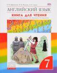 Anglijskij jazyk. 7 klass. Kniga dlja chtenija k uchebniku O.V. Afanasevoj, I. V. Mikheevoj, K. M. Baranovoj
