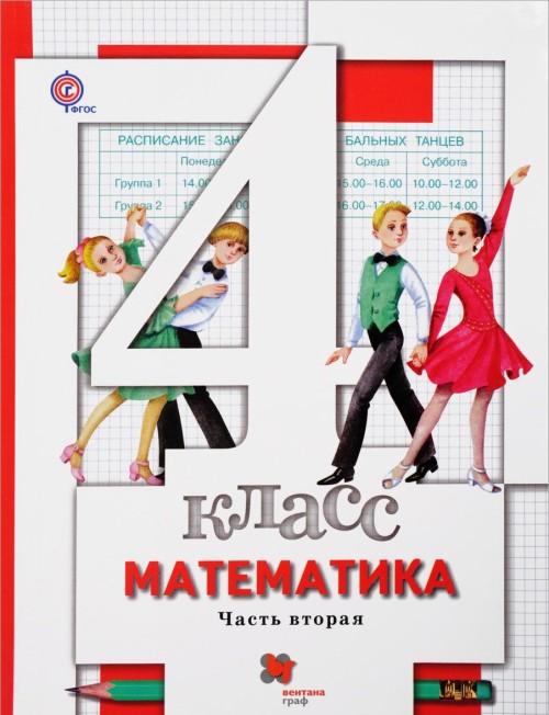 Matematika. 4 klass. Uchebnik. V 2 chastjakh. Chast 2