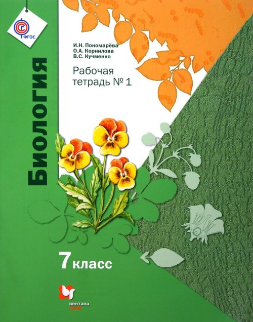 Biologija. 7 klass. Rabochaja tetrad №1
