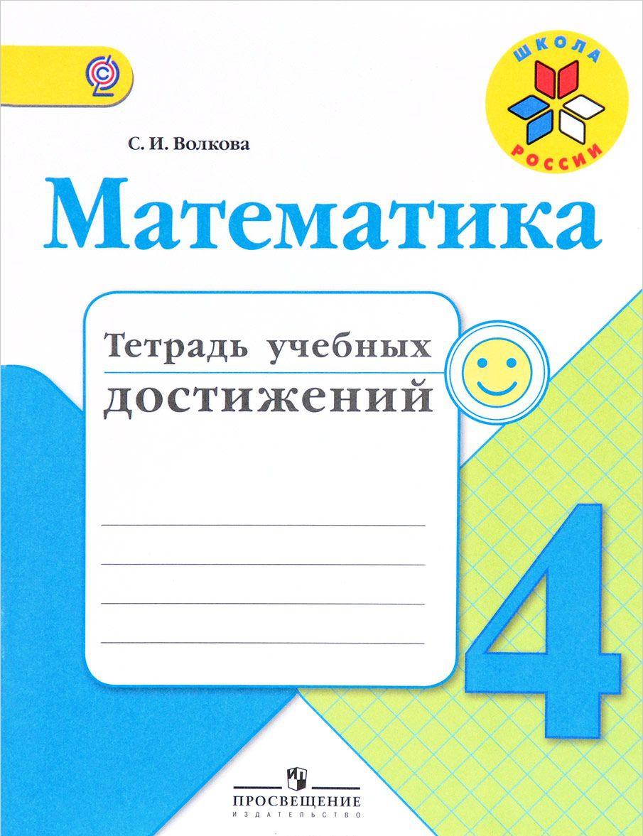 Matematika. 4 klass. Tetrad uchebnykh dostizhenij. Uchebnoe posobie