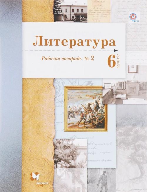 Литература. 6класс. Рабочая тетрадь №2