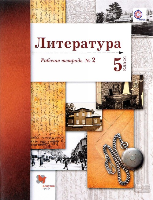 Literatura. 5 klass. Rabochaja tetrad №2