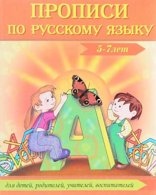 Propisi po russkomu jazyku. 5-7 let