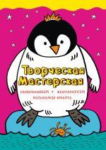 Smelyj pingvinenok