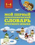 Moj pervyj orfograficheskij slovar russkogo jazyka 1-4 klassy