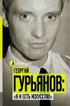 Георгий Гурьянов: Я и есть искусство