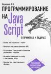 JavaScript v primerakh i zadachakh