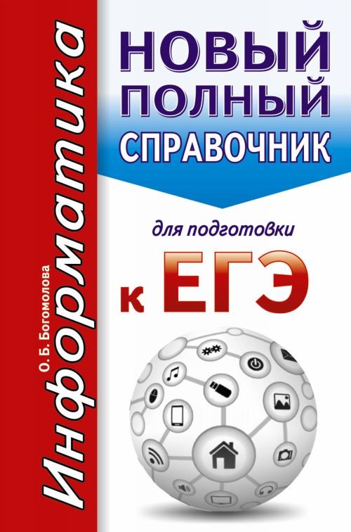 EGE. Informatika. Novyj polnyj spravochnik dlja podgotovki k EGE
