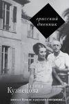 Grasskij dnevnik. Kniga o Bunine i russkoj emigratsii