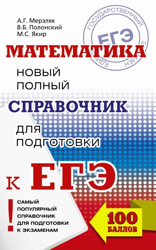 EGE. Matematika. Novyj polnyj spravochnik dlja podgotovki k EGE