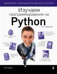 Izuchaem programmirovanie na Python