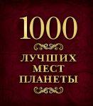 1000 luchshikh mest planety (v korobe)