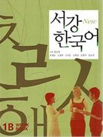 Sogang Korean 1B Workbook. New Sŏgang Han'gugŏ