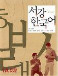 Sogang Korean 1A: Workbook. New Sŏgang Han'gugŏ