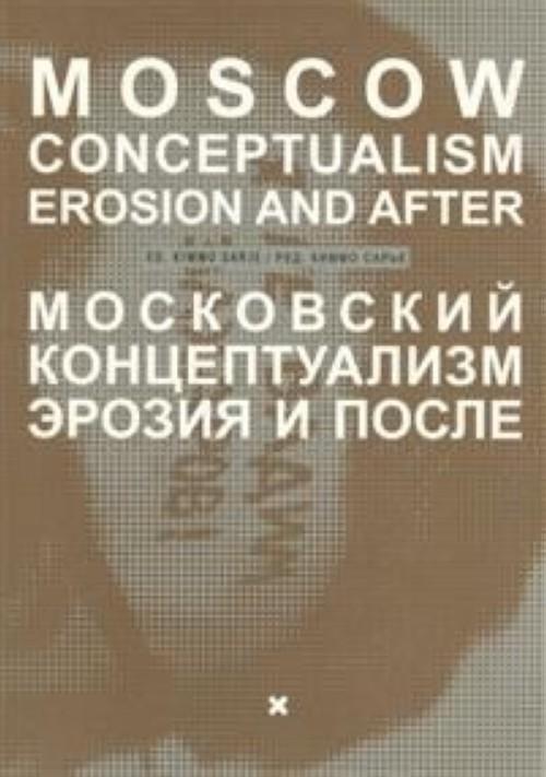Moscow conceptualism. Erosion and after / Московский концептуализм. Эрозия и после