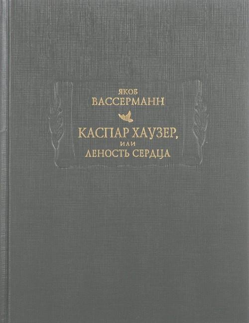 Kaspar Khauzer, ili Lenost serdtsa