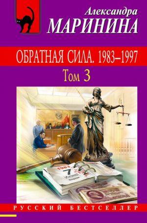 Obratnaja sila. Tom 3. 1983 - 1997