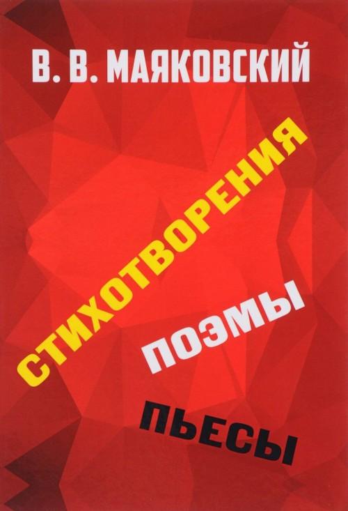 V. V. Majakovskij. Stikhotvorenija. Poemy. Pesy