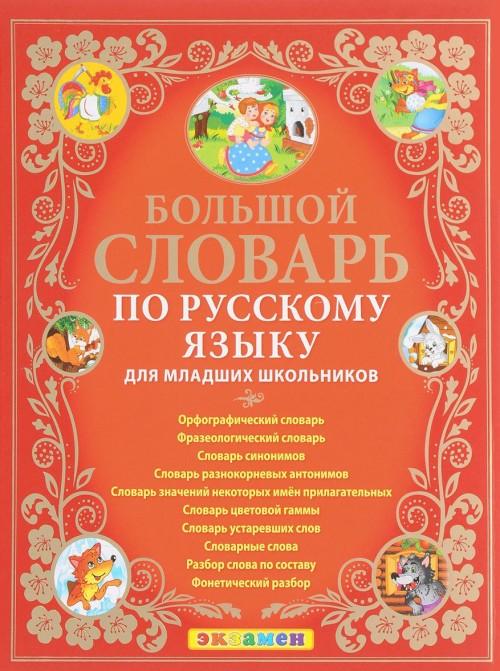 Bolshoj slovar po russkomu jazyku dlja mladshikh shkolnikov
