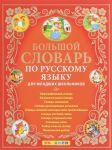 Большой словарь по русскому языку для младших школьников